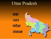 UP-Assembly-Elections-2017