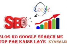 blog-ko-google-me-top-par-kaise-laye