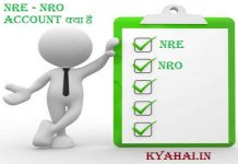 what is nre nro account in hindi