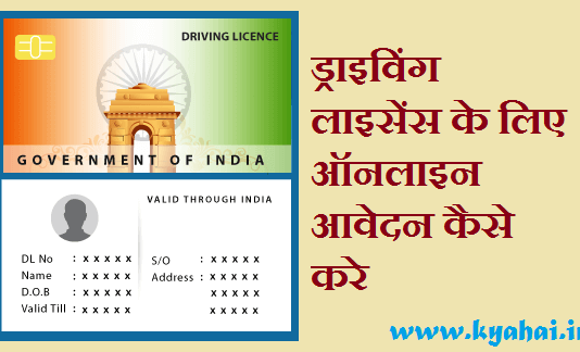 Driving License ke liye online awedan