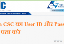 apna-csc-ka-id-password-kaise-pata-kare