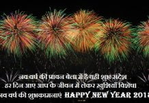happy new year 2018 hindi status