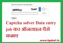 Captcha solver Data entry job