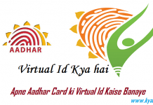 Virtual ID Generate karne ka Process in Hindi