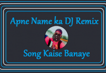 Apne Name ka DJ Remix Song Kaise Banaye