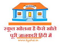 School Kholna hai Kaise khole puri jankari in Hindi