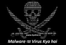 Malware Virus Kya hai Computer Virus detail in Hindi 2019