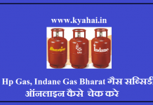 Hp Indane Bharat Gas subsidy Online kaise check kare