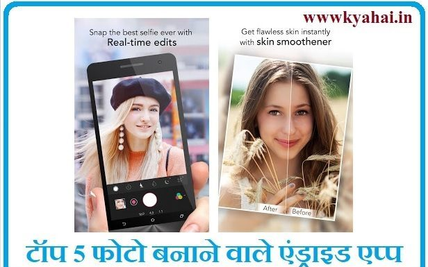 photo banane wala apps download karna