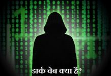 Dark Web kya hai Surface Web Deep Net Detail in Hindi