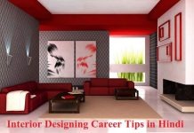 Interior Designing kya hai Career Tips in Hindi