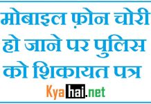 Mobile phone Kho jane ki Application in Hindi