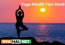 Yoga Health Tips Hindi