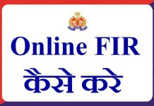Online FIR kaise kare in up