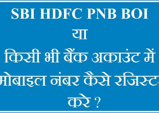 Register mobile number in bank account