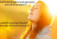 Khushi status In Hindi shayari