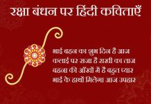 Raksha Bandhan Poem in Hindi