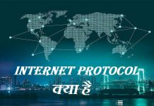 internet protocol kya hai in hindi