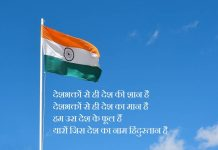 15 August Independence Day Hindi Shayari 2020