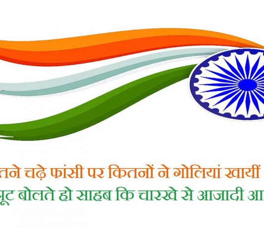 15 August Independence Day Whatsapp Status in Hindi