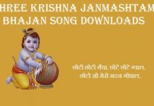Shree Krishna janmashtami Bhajan song Mp3 Free Download