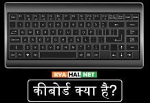 Keyboard kya hai Hindi