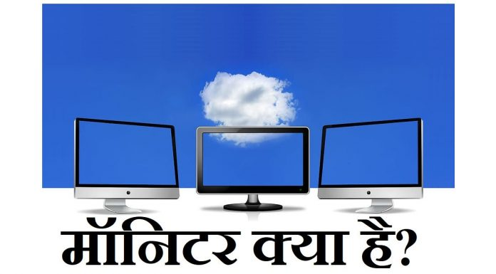 What is Monitor in hindi