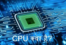 cpu kya hai full form